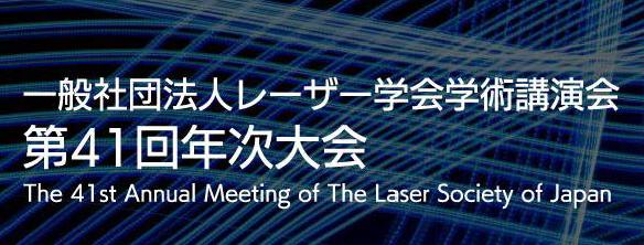 一般社団法人レーザー学会学術講演会第41回年次大会